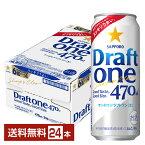 サッポロ ドラフト ワン 470ml缶 24本 1ケース【送料無料(一部地域除く)】 ドラフトワン Draft one サッポロビール 新ジャンル 第三のビール ビール sapporo 国産 缶ビール