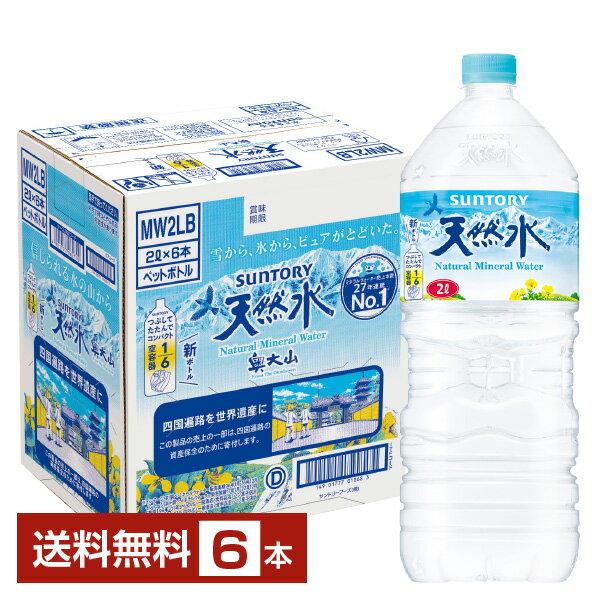 【10/8入荷予定】サントリー天然水2000mlペット6本1ケース【送料無料(一部地域除く)】サントリー天然水
