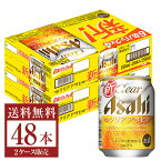 アサヒ クリア アサヒ 250ml缶 24本×2ケース(48本)【送料無料(一部地域除く)】 クリア アサヒ アサヒビール 新ジャンル 第三のビール ビール Asahi 国産 缶ビール