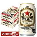 数量限定 サッポロ ラガービール(赤星) 350ml缶 24