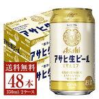 アサヒ アサヒ生ビール マルエフ 350ml缶 24本×2ケース(48本)【送料無料(一部地域除く)】 アサヒ マルエフ アサヒビール ビール Asahi 国産 缶ビール