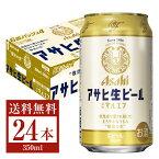 アサヒ アサヒ生ビール マルエフ 350ml缶 24本 1ケース【送料無料(一部地域除く)】 アサヒ マルエフ アサヒビール ビール Asahi 国産 缶ビール