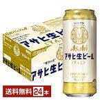 アサヒ アサヒ生ビール マルエフ 500ml缶 24本 1ケース【送料無料(一部地域除く)】 アサヒ マルエフ アサヒビール ビール Asahi 国産 缶ビール