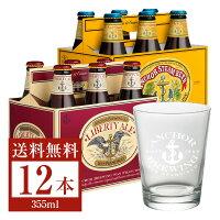 限定アンカーブリューイングアソートセット355ml瓶12本1ケースグラス付き(グラス合計2個)送料無料(一部地域除く)】サッポロアンカースチームアンカーリバティエールサッポロビール輸入ビールアメリカ瓶ビール