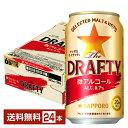 サッポロ The DRAFTY 350ml缶 24本 1ケース【送料無料(一部地域除く)】 サッポロ ザ ドラフティ サッポロビール 微アルコール sapporo 国産 ビールテイスト