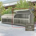 ゴミストッカー EA型 1220L 上開き+取外し式 連棟ユニット LGEAN-1612-09SCゴミ箱 ゴミ保管庫 ゴミ収集庫 ゴミステーション 集合住宅 マンション 四国化成