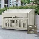 ゴミストッカー PS型 680L 上開き+取外し式 基本セット GPSN-1212-07SCゴミ箱 ゴミ保管庫 ゴミ収集庫 ゴミステーション 集合住宅 マンション 四国化成