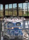 [DVD]北の駅舎物語第5巻[STVC-1112]