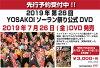 [DVD]2019年第28回YOSAKOIソーラン祭り公式DVD[STVC-1053]