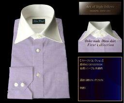 ファーストコレクション パープル系 織柄 オーダーシャツ 綿50% ポリ50% 3010315034 【RCP】