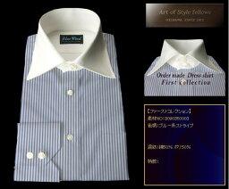 ファーストコレクション ブルー系 ストライプ オーダーシャツ 綿50% ポリ50% 3090350003 【RCP】