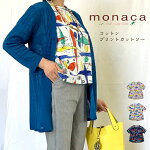 ★母の日母の月プレゼント★【monaca】【monamonaモナモナ】日本製総柄プリントカットソー春夏モナカもなか50代60代レディースミセスファッショントップスTシャツおしゃれギフト
