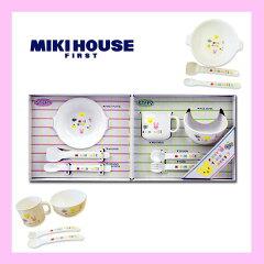 71f8d02230412  ミキハウス(ベビー) テーブルウェアミニセット(ベビー食器セット)出産祝いギフト MIKI HOUSE