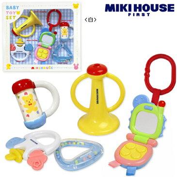【ミキハウス(ベビー)】ベビートイセット おもちゃ【箱付】【送料無料】