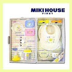 【ミキハウスファースト】テーブルウェアセット(ベビー食器セット)出産祝い ギフトセット 箱付【送料無料】P14Nov15