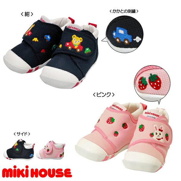 【ミキハウス】プッチー&うさこ☆ソフトメッシュのファーストベビーシューズ(12/12.5/13cm)ミキハウス 靴