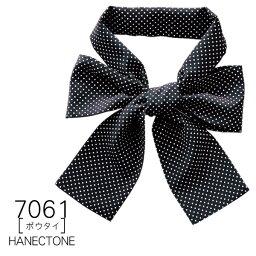 【ハネクトーン】事務服 ボウタイ7061 HANECTONECounter Biz カウンタービズ【メール便可】