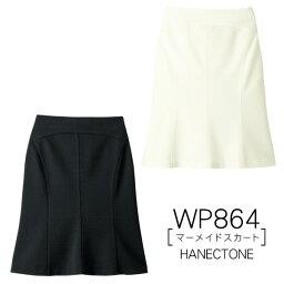 【ハネクトーン】事務服 マーメイドスカート(5-17号)WP864 HANECTONECounter Biz カウンタービズ