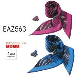 【カーシー】4WAYスカーフ 事務服EAZ563 KAESEEENJOY エンジョイ【メール便可】
