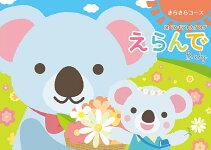カタログギフト★えらんで3600円きらきらコース出産祝いにおすすめ◎