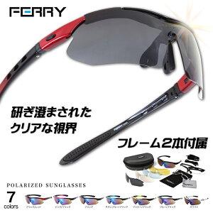 FERRY スポーツサングラス 偏光レンズ フルセット 専用交換レンズ5枚 ユニセックス メンズ レディース 7カラー スポーツ用 サングラス アイウェア 偏光グラス