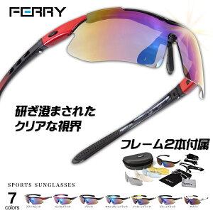 FERRY スポーツサングラス ミラーレンズ フルセット専用交換レンズ5枚 ユニセックス メンズ レディース 7カラー スポーツ用 サングラス アイウェア
