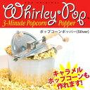 ポップコーンポッパー(Silver) Whirley Pop[ ポップコーンマシーン ポップコーンメーカー ポップコーン鍋 業務用 ポッパー キャラメルポップコーン お買い得 激安 おススメ ]