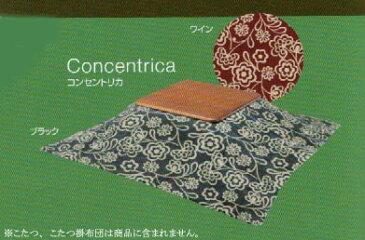 【smtb-ms】《sybilla-シビラ》こたつ掛布団カバー【Concentrica コンセントリカ】210×250【送料無料】