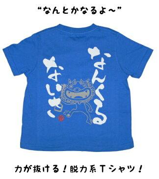 うちなーぐち(沖縄方言)Tシャツ! なんくるないさー(なんとかなるさ〜)
