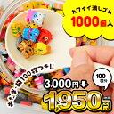 3000円1000個入 ボトル入消しゴムすくい(袋100枚・おたま付)...
