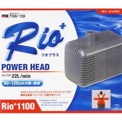 リオパワーヘッド1100【水流ポンプ】