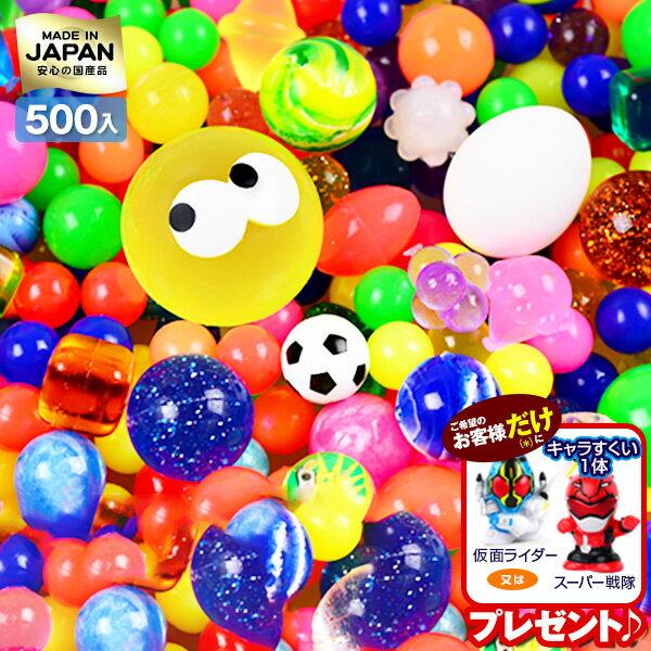 スーパーボールセット500入
