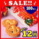 クリスマス お菓子 クリスマスクッキー(赤パッケージ) 10...