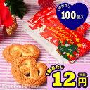 {ポイント5倍!}クリスマス お菓子 クリスマスクッキー(赤...