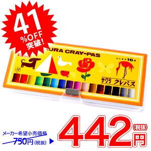 750円(税抜) サクラ クレパス ...