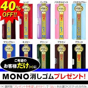1800円(税抜) 筆箱 クラリーノ...