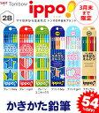 トンボ ippo かきかたえんぴつ 六角軸 12本入 【2B】 600円(税...