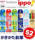 新入学 文具 トンボ ippo かきかたえんぴつ 六角軸 12本入 【2...