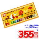 600円(税抜) サクラ クレパス 16色 バンド付 太巻き 紙箱入り...