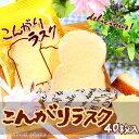 こんがりラスク 40入 袋入 1200円(税抜) {お茶菓子 洋菓子 ...