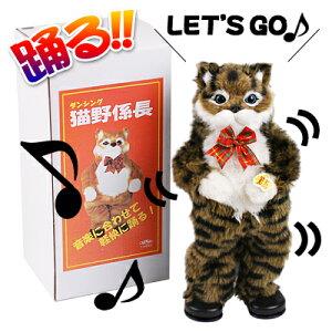 話題沸騰!踊る猫野係長♪踊る猫(猫野係長)【特価玩具】[11/0214]