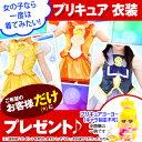 ¥6480(税抜) バンダイ プリキュア なりきり衣装 なりきりキャラ...