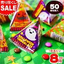 チョコテトラ 50個装入 {ハロウィン ハロウィーン お菓子...