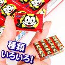 マルカワ 角型ガム 55入 {子供会 景品 お祭り 縁日 駄菓子 問屋}の商品画像