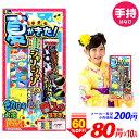 夏がきた!No.2 200円(税抜)×10パック売手持ち 花...