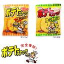 箱売 かとう製菓 ポテトスナック 20入{復刻品 いずみ製菓で使われていた機械を買い取って作っています。}[16/0310]{駄菓子 問屋}