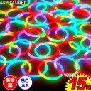 50本セット ルミカ レインボーブレスレット(RGB) {光...