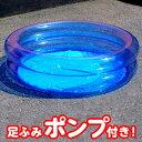 80cm丸プール足ふみポンプ付【縁日のすくいものに大活躍】【...