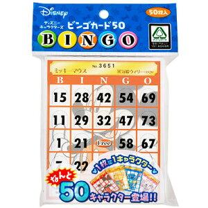 ☆ビンゴゲーム ビンゴ カード☆ディズニー ビンゴ カード50枚入【ビンゴゲーム ビンゴ】[10...