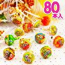 ¥1000(税前) ●○●80本入●○● 容器入り やおきん ローリーポップキャンディ 80本…